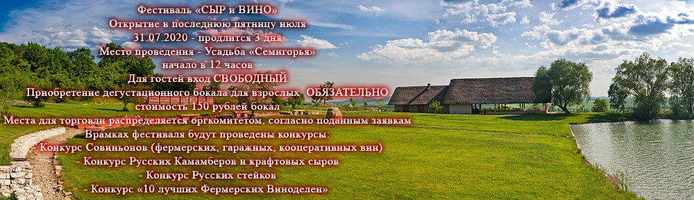 "Вина Усадьбы ""Семигорье"""